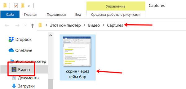 Папка со скриншотами