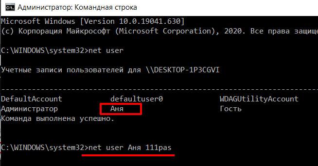 Смена забытого пароля для учетной записи