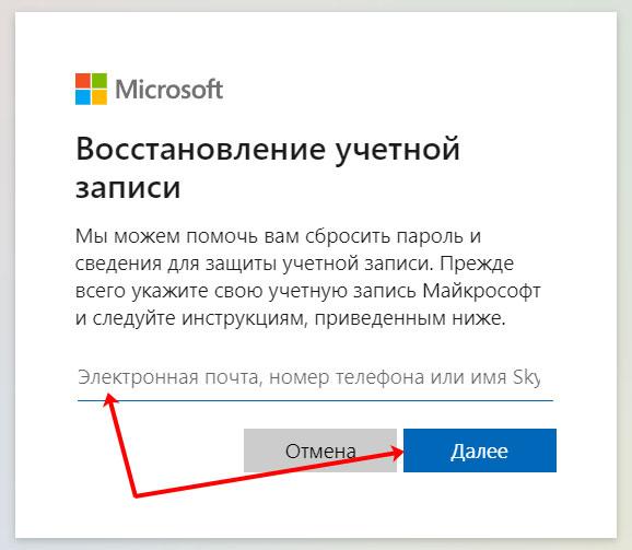 Восстановление учетной записи Майкрософт