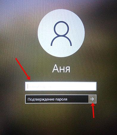 Ввод нового пароля для входа