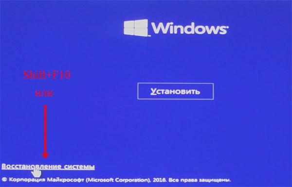 Окно Начало установки Windows