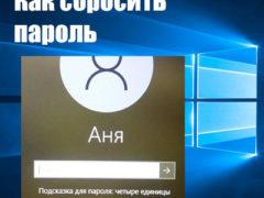 Что делать если забыл пароль от учетной записи в Windows 10