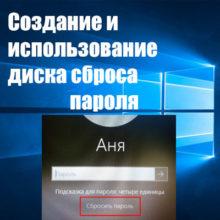 Создание дискеты сброса пароля в Windows 10 для локальной учетной записи