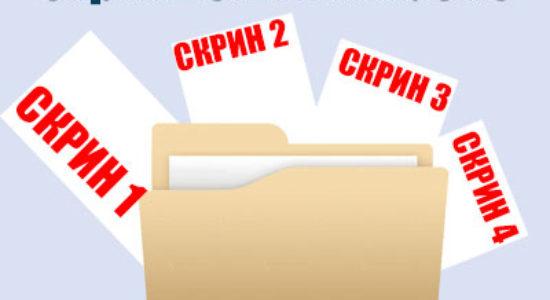 В какой папке сохраняются скриншоты экрана в Windows 7, 8 или 10