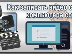 Как записать видео с экрана монитора компьютера, используя PowerPoint