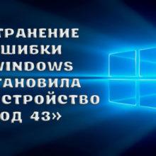 Как исправить ошибку windows остановила это устройство код 43