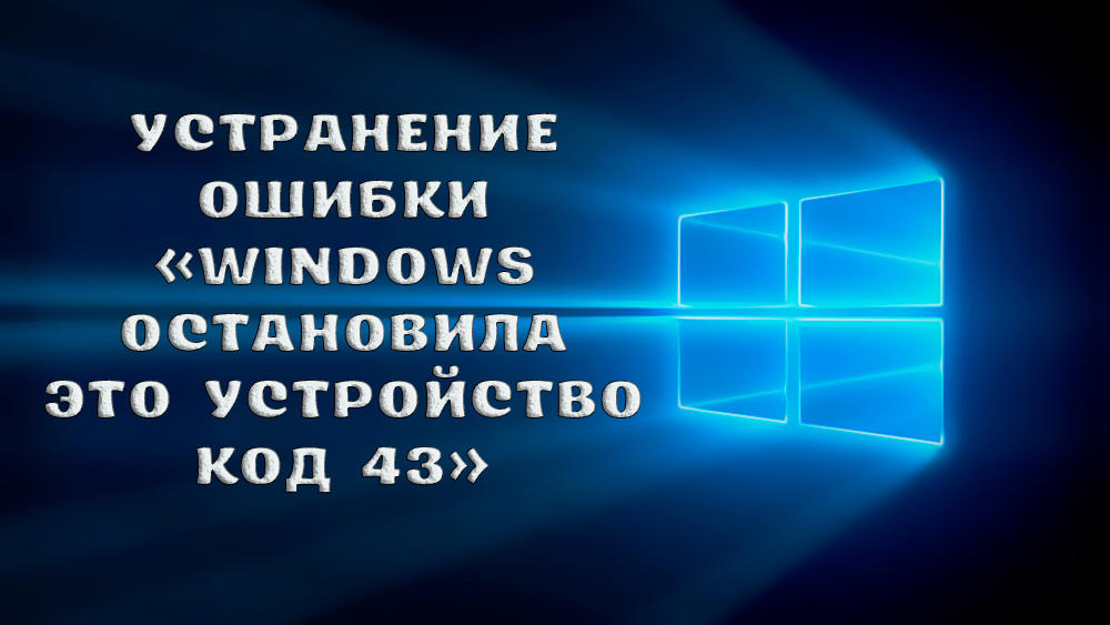 Ошибка код 43 в Windows