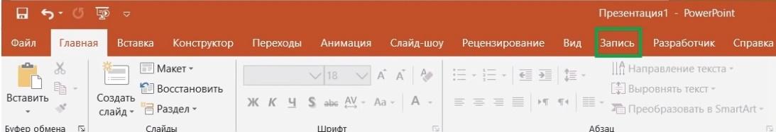 Вкладка Запись
