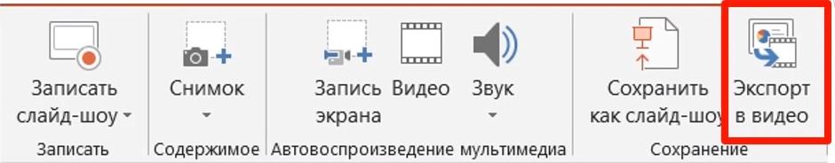 Сохранение через Экспорт в видео