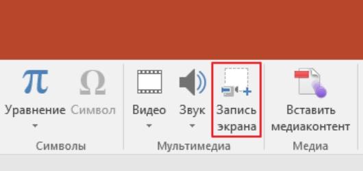 Запись экрана в PowerPoint