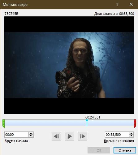 Монтаж записанного видео в PowerPoint