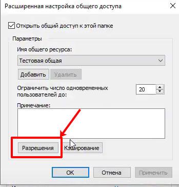 Выбор разрешений для пользователей