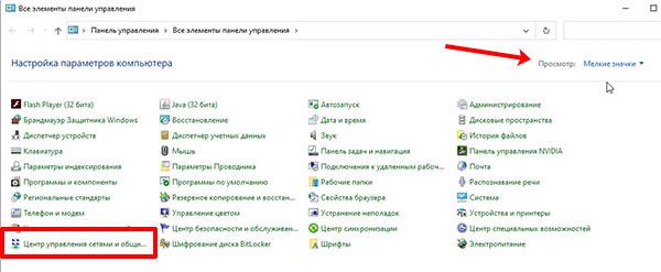 Раздел Центр управления сетями