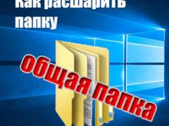 Как расшарить папку в Windows 10 по локальной сети