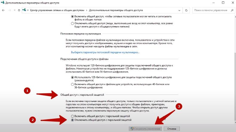 Отключение парольной защиты для общей папки