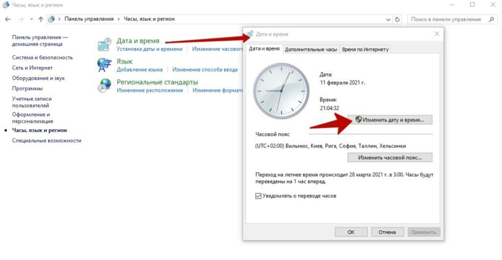 Изменение даты и времени через Панель управления