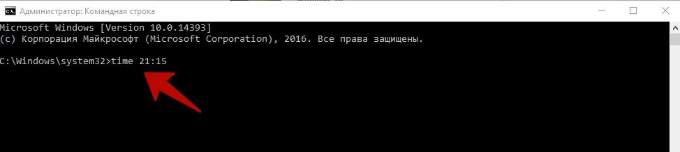 Как поменять дату в Windows 10 через консоль