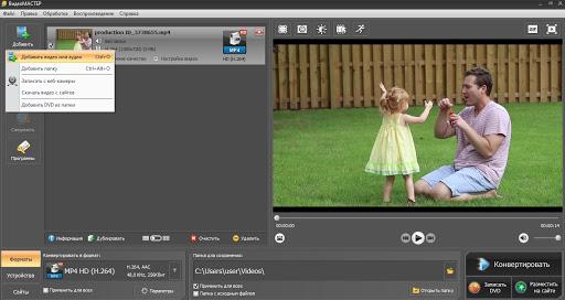 Добавление видео в ВидеоМастер