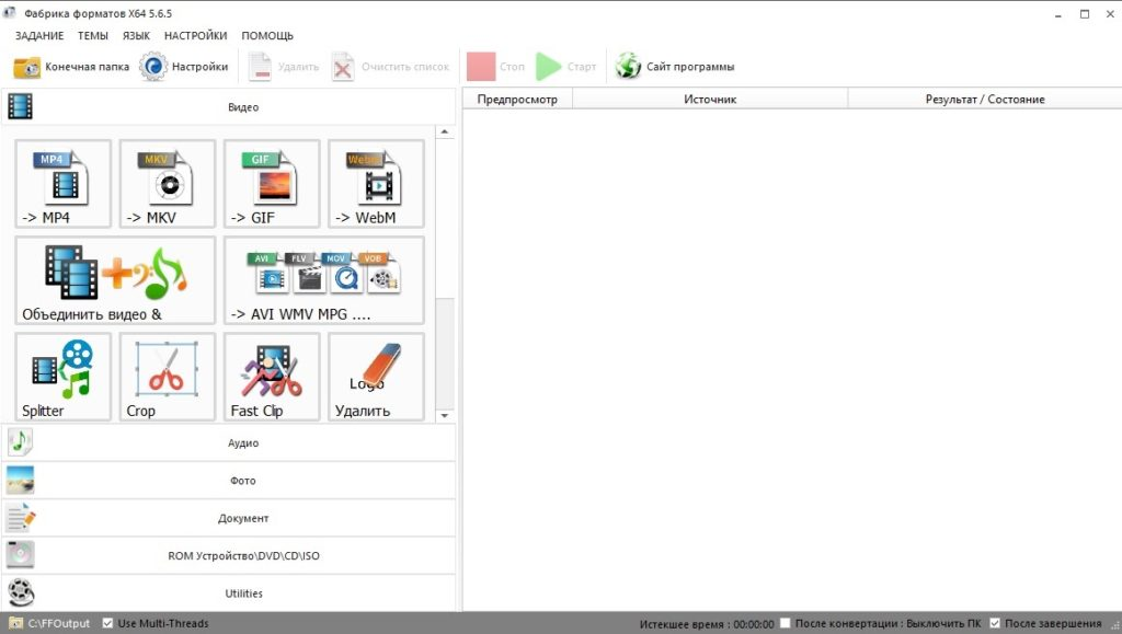 Загрузка файлов в Format Factory