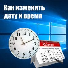 Как поменять время на компьютере с Windows 10