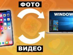 Как скопировать фото и видео с Айфона на компьютер