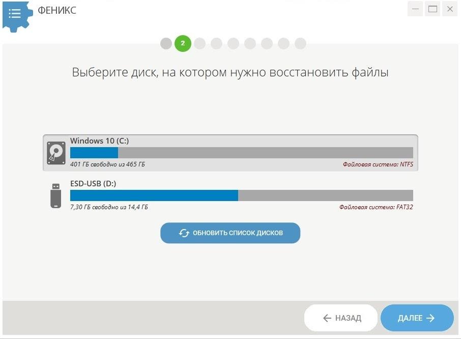 Выбор диска для восстановления файлов