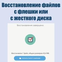 Программа для восстановления удаленных файлов с флешки или компьютера