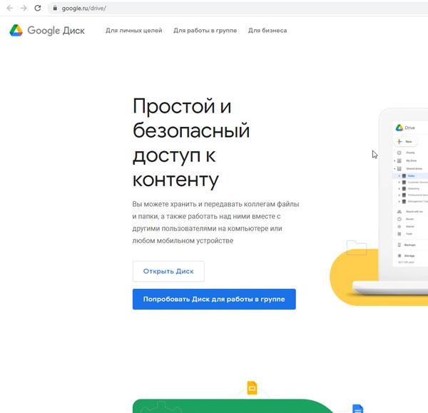 Гугл Диск для хранения файлов