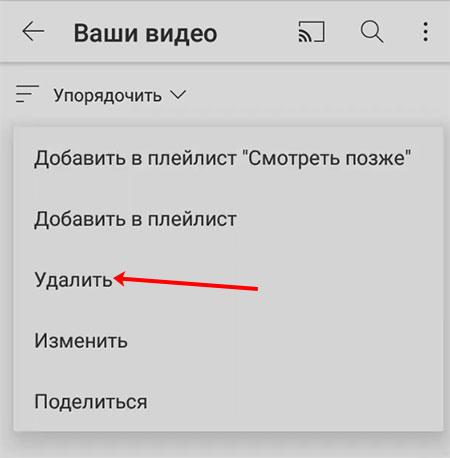 Как удалить видео со своего канала Ютуб