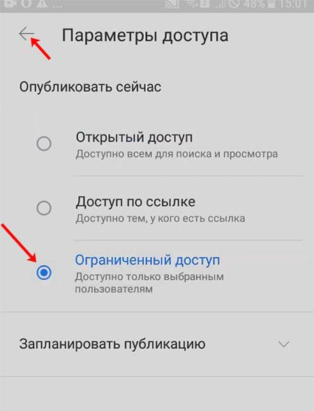 Как ограничить доступ к видео на Ютуб