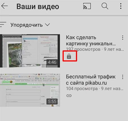 Видео на Ютуб с закрытым доступом