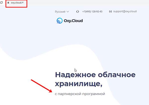 Облачное хранилище Oxy.Cloud