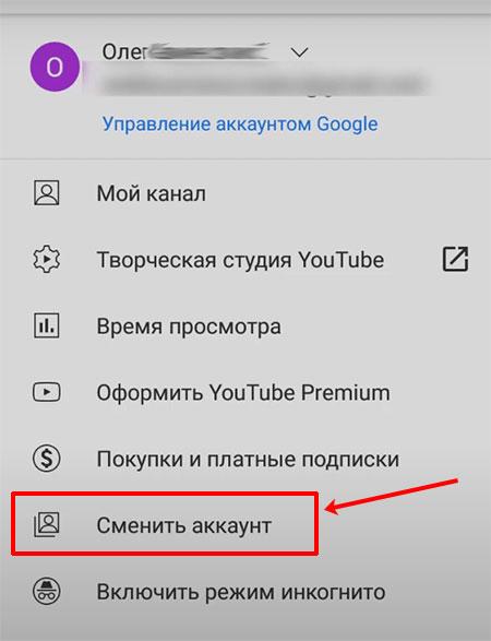 Смена гугл аккаунта