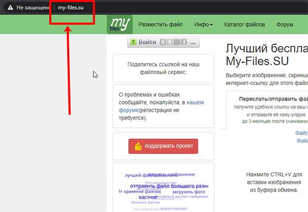 Бесплатный файлообменник My-Files