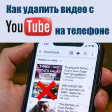 Как удалить видео с Ютуба на своем канале через телефон