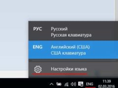 Как добавить язык в языковую панель Windows 10