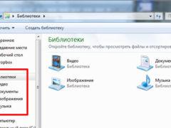 Как освободить место на диске С в Windows 7