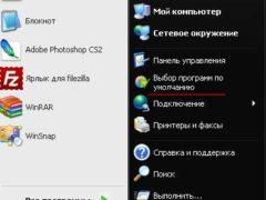 Как изменить программы по умолчанию в Windows XP
