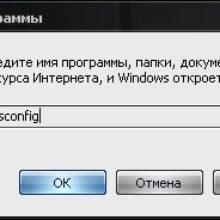 Как ускорить загрузку Windows (для многоядерных процессоров)