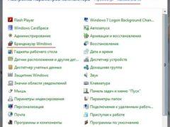 Как включить или отключить брандмауэр в Windows 7