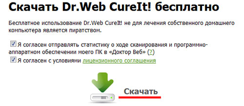 DOCTOR WEB CUREIT TÉLÉCHARGER