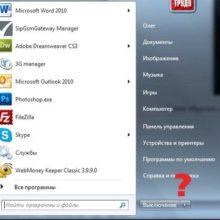 Где в Windows 7 выполнить?
