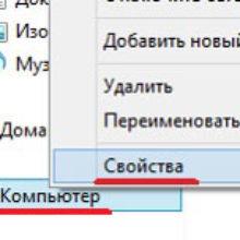 Как ускорить работу Windows 8