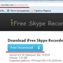 Программа iFree Skype Recorder