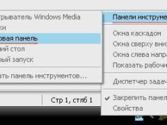 Что делать, если пропала языковая панель в Windows XP