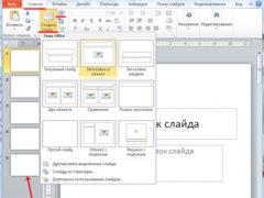 Пошаговое создание презентации в PowerPoint
