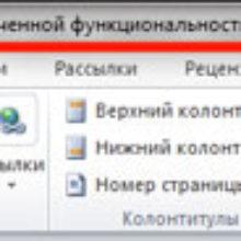Как убрать режим ограниченной функциональности в MS Word