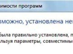 Как отключить помощник совместимости программ в Windows 7
