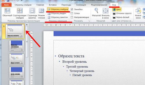 Как сделать фон в презентации в PowerPoint