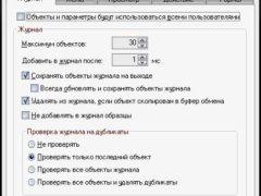 CLCL 1.1.2 – утилита для работы с буфером обмена Windows